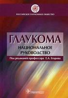 Егоров Е.А. Глаукома. Национальное руководство.