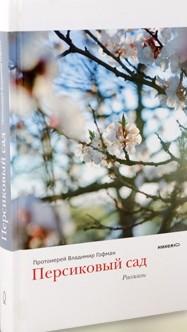 Персиковый сад: рассказы. Прот. Владимир Гофман