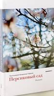 Персиковый сад: рассказы. Прот. Владимир Гофман, фото 1