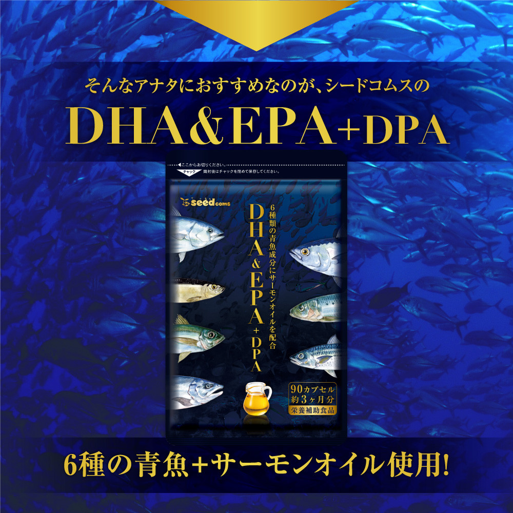 Комплекс Омега-3 жирні кислоти DHA & EPA + DPA, SeedComs, на 3 місяці