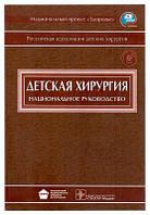 Исаков Ю.Ф., Дронов А.Ф. Детская хирургия + CD. Национальное руководство