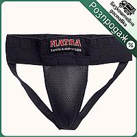 Распродажа! Защита паха мужская MATSA для единоборств Полиэстер Черный (MA-4521)