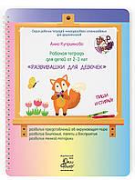 Развивающая тетрадь для детей от 2-3 лет «Развивашки для девочек»