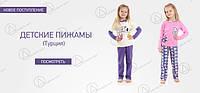 Новая коллекция детских пижам