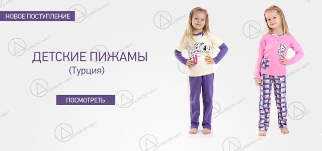 купить детские пижамы дешево