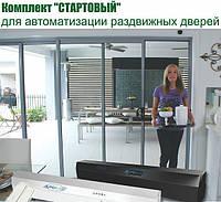 Автоматические межкомнатные двери Autoslide