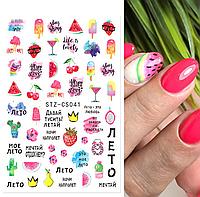Слайдер, наклейка для дизайна ногтей STZ-CS041