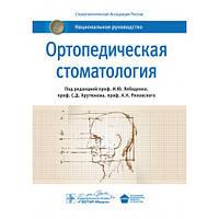 Лебеденко Ю. И. Ортопедическая стоматология. Национальное руководство.