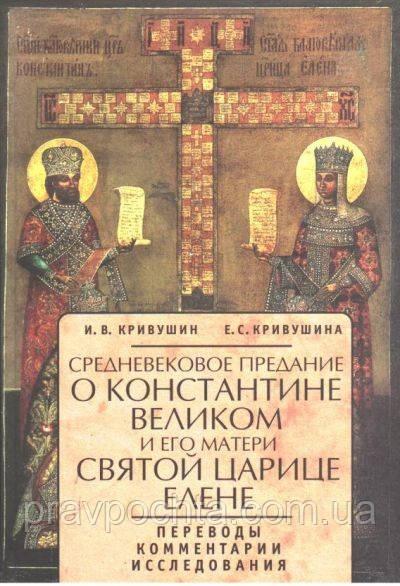 Средневековое предание о Константине Великом и его матери святой царице Елене