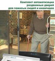 Автоматические двери для пожилых людей и инвалидов.