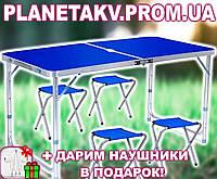 Стол усиленный алюминиевый раскладной для пикника, туризма , отдыха + 4 стула, чемодан.