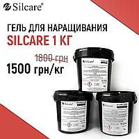 Гель для нарощування Silcare - ВИГІДНА ПРОПОЗИЦІЯ