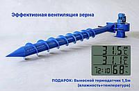 Аэратор зерновой 2,2 кВт и + ПОДАРОК: Выносной термодатчик 1,5м (влажность+температура)