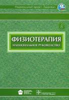 Пономаренко Г.Н. Физиотерапия + CD. Национальное руководство