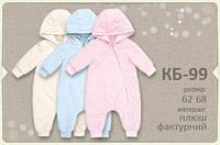 Комбинезон утепленный детский КБ99 тм Бемби