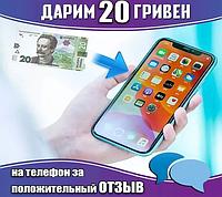 Пополнение счета на 20 грн за положительный отзыв о компании Гипер Маркет Онлайн