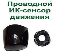 Проводной датчик движения для дверей Autoslide