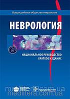 Под ред. Е.И. Гусева, А.Н. Коновалова, А.Б. Гехт Неврология. Национальное руководство. Краткое издание