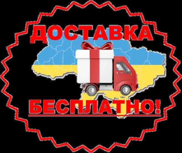 Безкоштовна доставка по всій Україні, містах і селах.