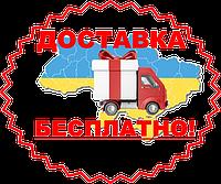 Бесплатная доставка по всей Украине, городам и селам.