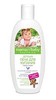 Детская пена для купания перед сном Mama&Baby Organics, 300 мл RBA /09-22 N