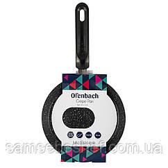 Сковорода для млинців Ofenbach 20см з мармуровим покриттям для індукції і газу KM-10(1)0204MR