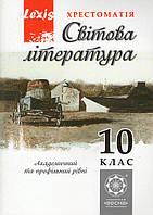 Хрестоматія, Світова література 10 клас. Таранік-Ткачук К. В.