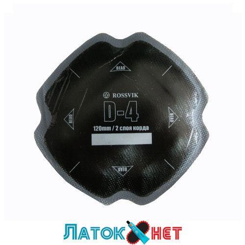 Пластир діагональний D 4 Термо 120 мм 2 шари корду Россвик Rossvik