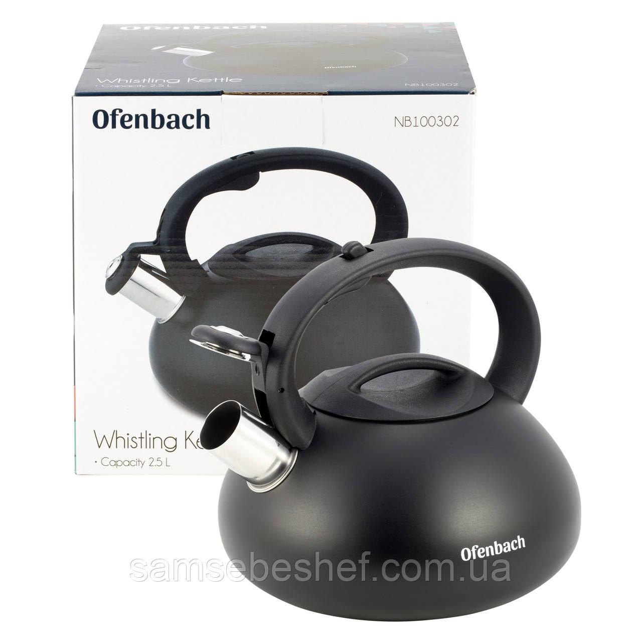 Чайник Ofenbach Черный 2.5л из нержавеющей стали со свистком и нейлоновой ручкой для индукции и газа KM-100302