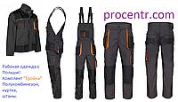 Спецодежда с Польши,рабочая одежда ArtMaster,спецовка,роба,спецодяг,летний костюм рабочий,спецодежда комплект