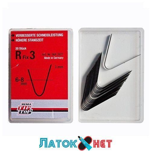 Ножи для нарезки протектора радиальные R3 6-8 мм упаковка 20шт Tip Top Германия