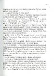 Книга-роман Зграя, фото 8