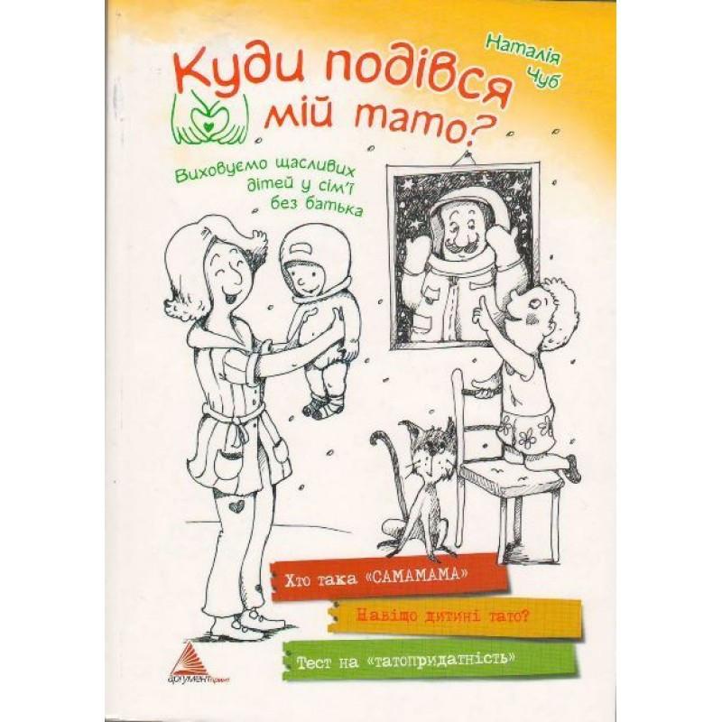 Книга для родителей Куда делся мой папа