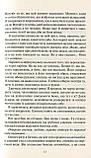 Книга Покинь якщо кохаєш Коллін Гувер, фото 4