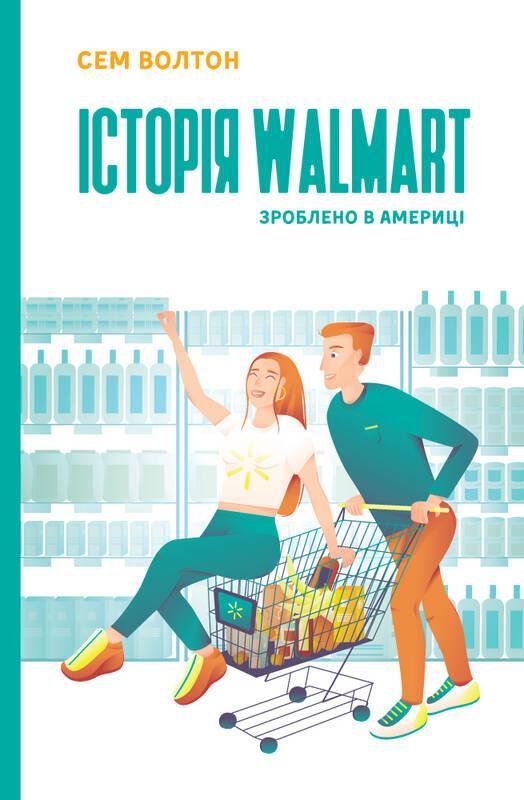 Книга Історія Walmart. Зроблено в Америці Сем Волтон