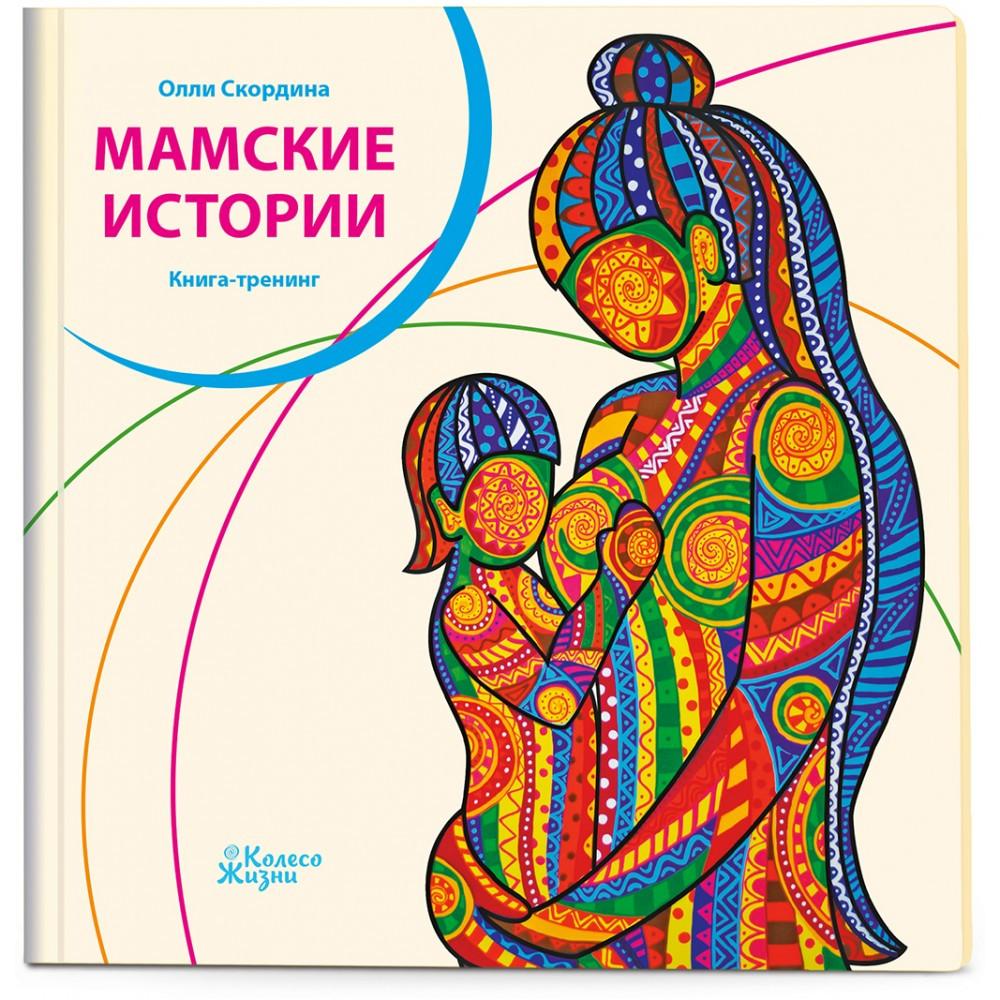 Мамские истории. Книга-тренинг Олли Скордина