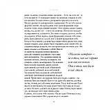 Мамские истории. Книга-тренинг Олли Скордина, фото 7