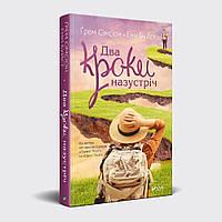 "Книга ""Два шага навстречу"" на украинском языке с твердым переплетом. Художественная литература на украинском"