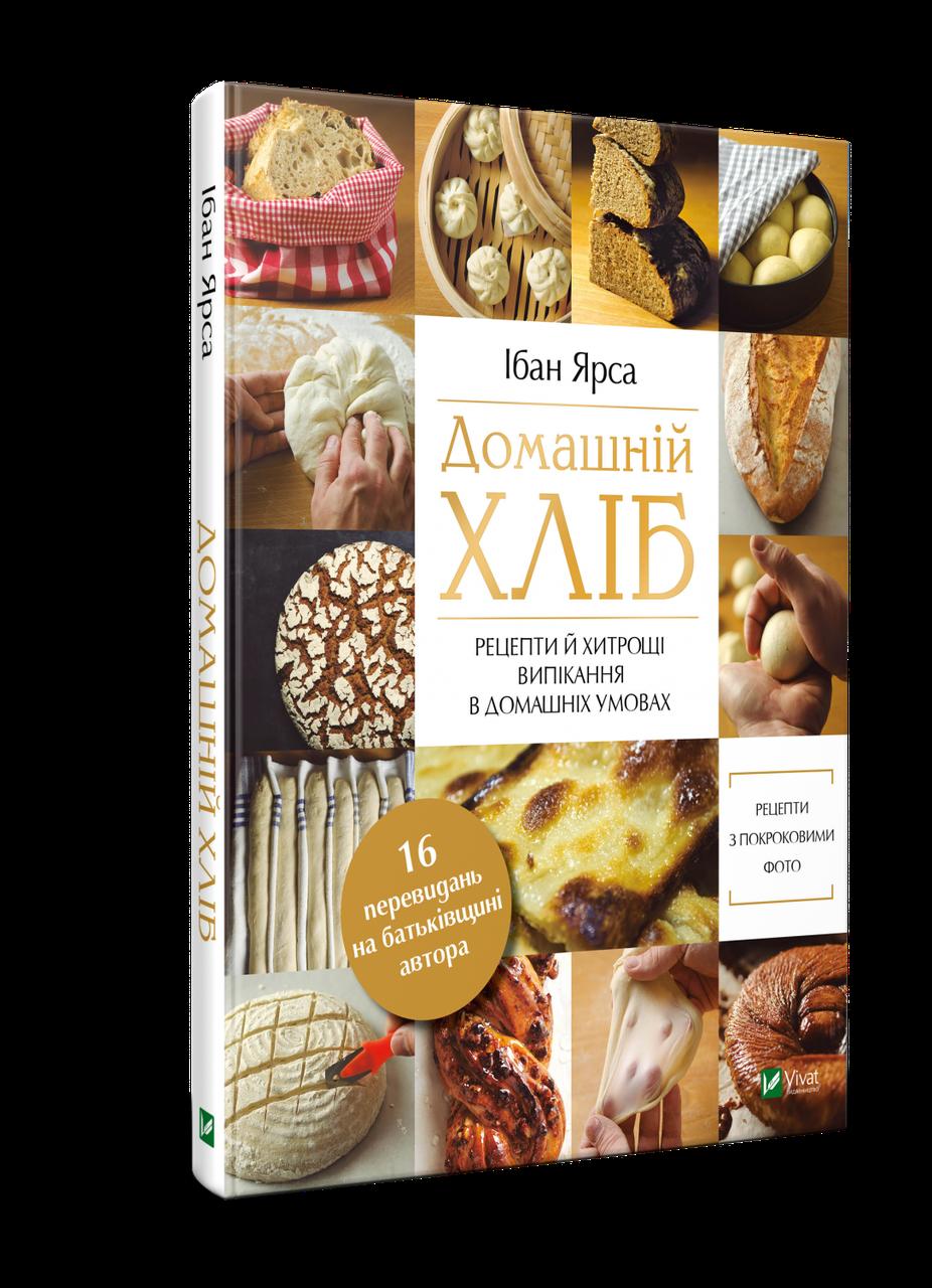 Книга Домашній хліб