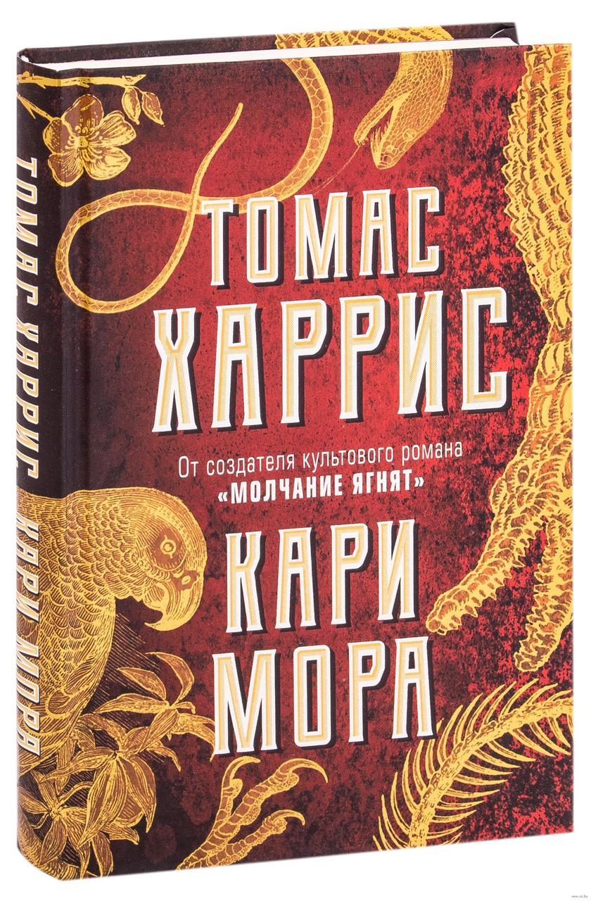 Книга  Карі Мора