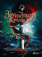 """Фентези-Книга """"Уничтожить королевство"""" на украинском языке. Автор Александра Кристо"""