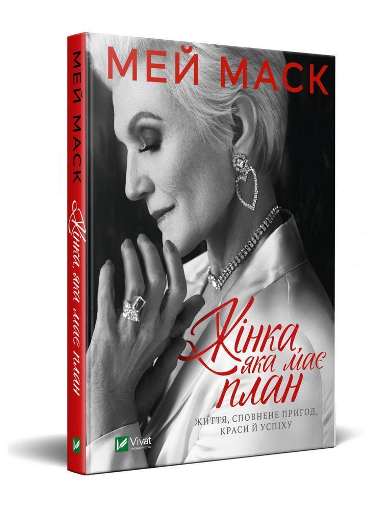 Книга Жінка, яка має план. Життя, сповнене пригод, краси й успіху