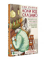 """Книга """"Коли все сказано"""" на украинском языке с твердым переплетом"""