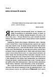 Книга Несамовита фізика. Піца, скрипка, вино і надпровідність Андрій Варламов, Лев Асламазов, фото 5