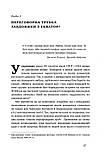 Книга Несамовита фізика. Піца, скрипка, вино і надпровідність Андрій Варламов, Лев Асламазов, фото 7