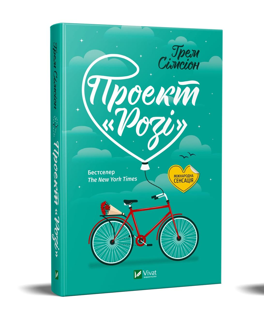 """Книга Проект """"Розі""""  Сімсон Грем"""
