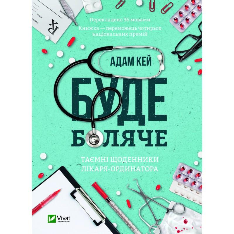 Книга Буде боляче: таємні щоденники лікаря-ординатора Адам Кей