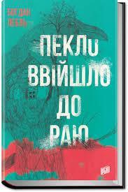 Книга Пекло ввійшло до раю Богдан Лебль