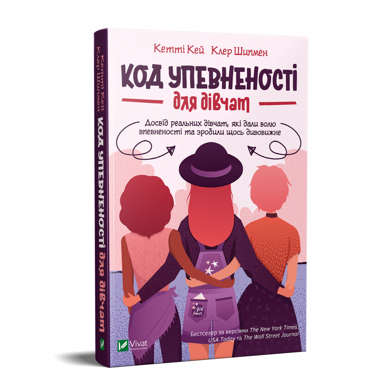 Книга Код Упевненості для дівчат. Досвід реальних дівчат, які дали волю впевненості та зробили щось дивовижне