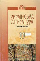 Хрестоматія, Українська література 11 клас. О. М. Авраменко